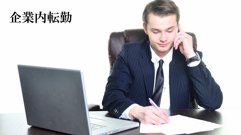 1.企業内転勤文字入
