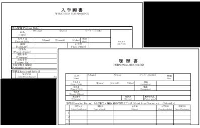 入学願書等の標準帳票
